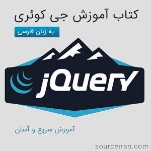 آموزش jquery به زبان فارسی