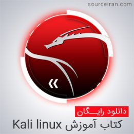 Kali Linux Comprehensive Training