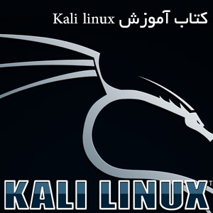Kali Linux Learn Kamel Sourceiran.com  دانلود کتاب آموزش Kali linux | آموزش جامع کالی لینوکس