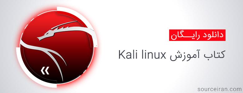 کتاب آموزش Kali linux