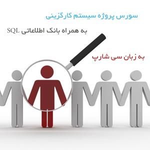 Kargozini Mangment Project C Sharp Source Free SourceiRan.com  سورس پروژه سیستم کارگزینی به زبان سی شارپ + بانک اطلاعاتی SQL
