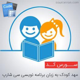 سورس کد مهد کودک