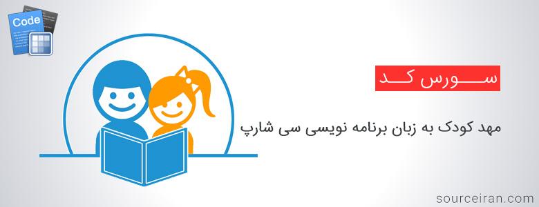 سورس مهد کودک به زبان برنامه نویسی سی شارپ