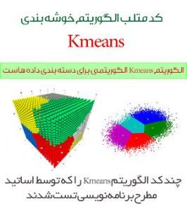 کد متلب الگوریتم خوشه بندی Kmeans