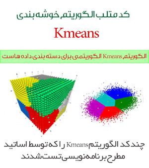 Kmeans ALGORITM code sourceiran.com  کد متلب الگوریتم خوشه بندی Kmeans