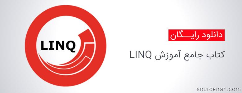 کتاب جامع آموزش LINQ