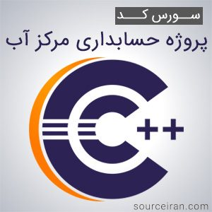Language source code to C ++ project accounting center