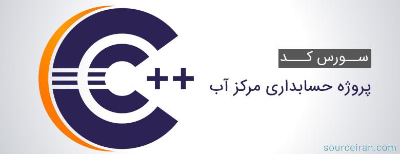 سورس کد پروژه حسابداری مرکز آب به زبان سی پلاس پلاس