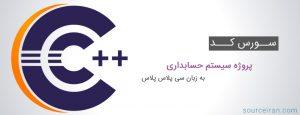 سورس کد پروژه سیستم حسابداری به زبان سی پلاس پلاس