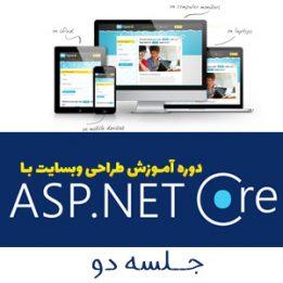 دانلود آموزش ASP.Net Core