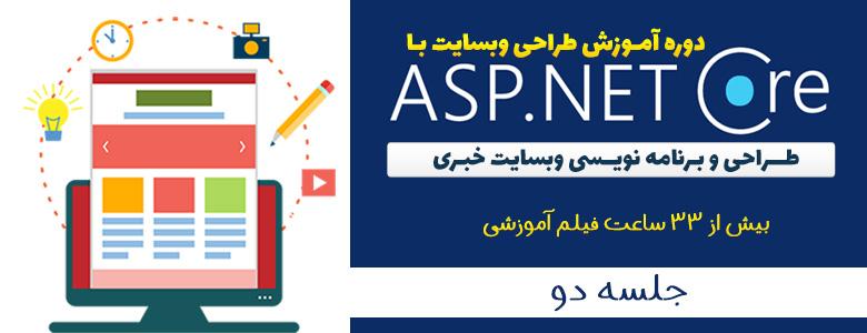 دانلود فیلم آموزش ASP.Net Core