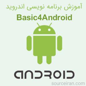 آموزش برنامه نویسی اندروید با Basic4Android