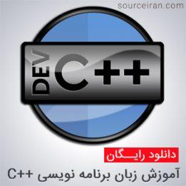 آموزش زبان برنامه نویسی C++