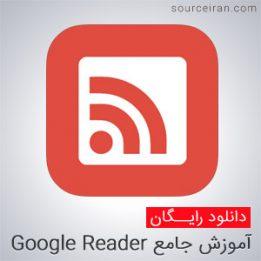 آموزش Google Reader