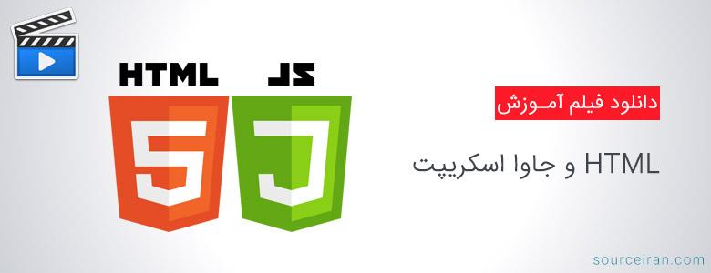 آموزش HTML و جاوا اسکریپت
