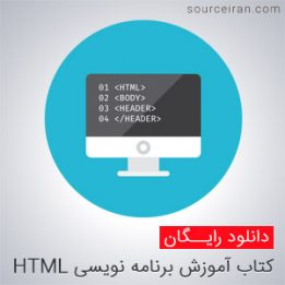 آموزش برنامه نویسی HTML به زبان فارسی