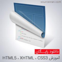 آموزش HTML5 ، XHTML ، CSS3
