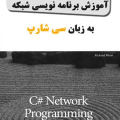 آموزش برنامه نویسی شبکه