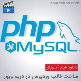 فیلم آموزش PHP و MySql به زبان فارسی