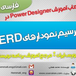 دانلود کتاب آموزش Power Designer در ترسیم نمودارهای ERD به زبان فارسی
