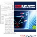 دانلود کتاب مسیریابی در شبکه