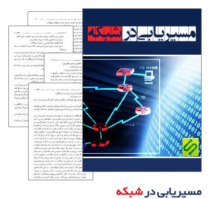 Learn Routing In The Network sourceiran.com  دانلود کتاب مسیریابی در شبکه   آموزش شبکه