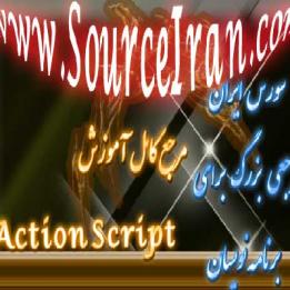 دانلود کتاب آموزش کامل اکشن اسکریپت به زبان فارسی
