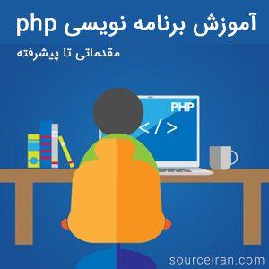 آموزش برنامه نویسی php مقدماتی تا پیشرفته
