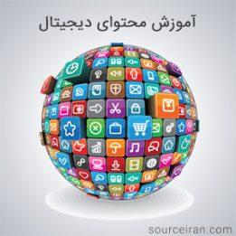 آموزش محتوای دیجیتال