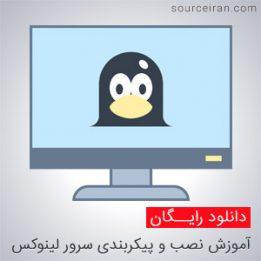آموزش پیکربندی سرور لینوکس