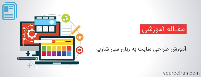 آموزش طراحی سایت به زبان سی شارپ
