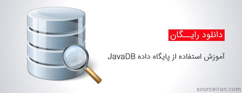 آموزش استفاده از پایگاه داده JavaDB