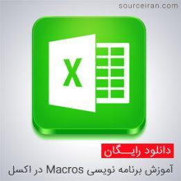 آموزش برنامه نویسی Macros در اکسل