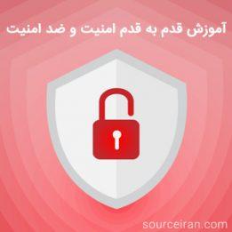 آموزش قدم به قدم امنیت و ضد امنیت