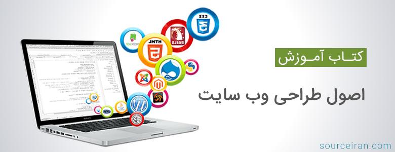 آموزش اصول طراحی وب سایت