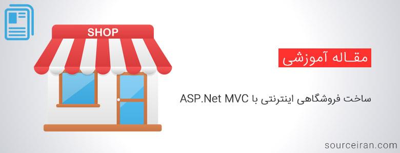 آموزش ساخت فروشگاهی اینترنتی با ASP.Net MVC