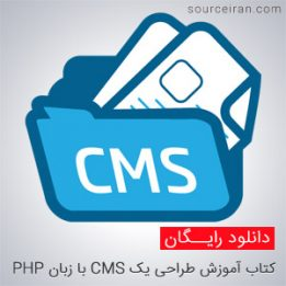 Learn to design a CMS using PHP