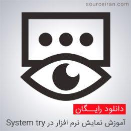 آموزش نمایش نرم افزار در System try