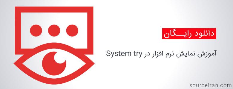 آموزش نمایش نرم افزار در System try با سی شارپ