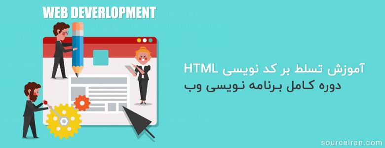 کتاب آموزش تسلط بر کد نویسی HTML