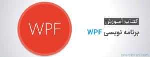 دانلود آموزش wpf