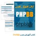 دانلود کتاب آموزش نصب PHPBB