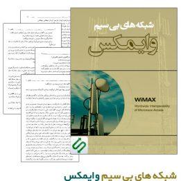 دانلود کتاب آموزش شبکه بی سیم وایمکس