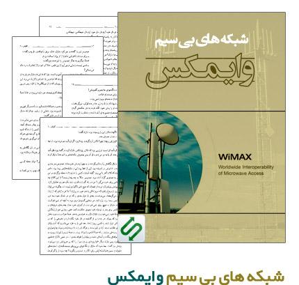 Learn.Wimax sourceiran.com  دانلود کتاب آموزش شبکه بی سیم وایمکس