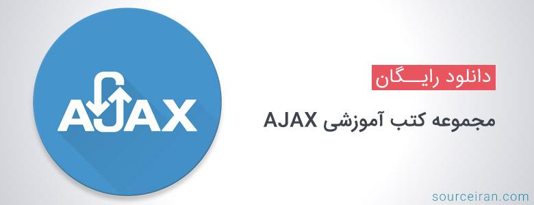 کتاب آموزش AJAX