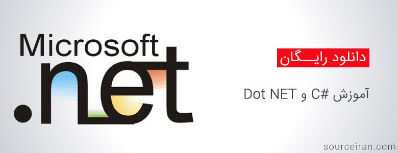 آموزش سی شارپ و Dot NET برای برنامه نویسان سی پلاس پلاس
