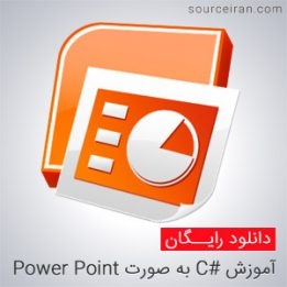 آموزش C# به صورت Power Point