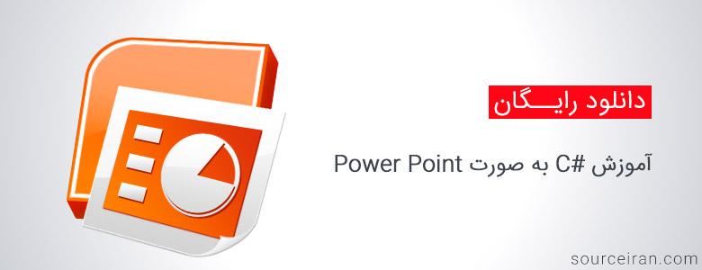 آموزش C# به صورت Power Point