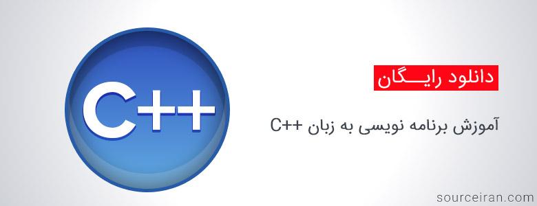 آموزش برنامه نویسی به زبان سی پلاس پلاس
