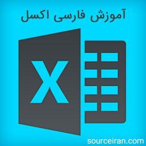 آموزش فارسی اکسل